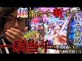【新台配信】【CR一騎当千-サバイバルソルジャー】日直島田の優等生台み〜つけた♪【…