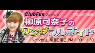 柳原可奈子のワンダフルナイト 2012年06月26日放送分です。