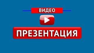видеокурсы Тимофеевых   презентация