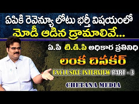 how-modi's-govt-let-andhra-down-in-case-of-revenue-deficit-and-resource-gap||#chetanamedia