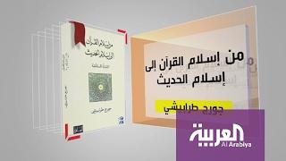 كل يوم كتاب: من إسلام القرآن إلى إسلام الحديث
