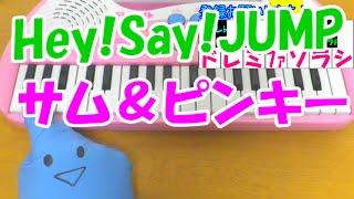 1本指ピアノ【サム&ピンキー】Hey! Say! JUMP 平成ジャンプ 簡単ドレミ楽譜 超初心者向け