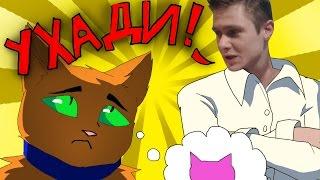 Приколы Коты воители Стань диким! 3 серия
