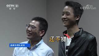《创业英雄汇》 20191122| CCTV财经