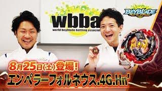 【商品名】BBG-18 wbba.ストア限定 ブースター エンペラーフォルネウス....