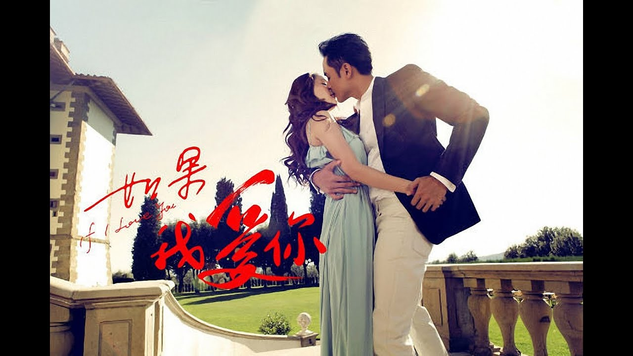 "Download 明道《如果我愛你》精彩連環看 (DVD版特別剪輯) - Ming Dao ""If I Love You"""