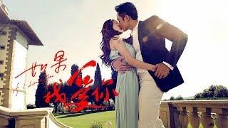 明道《如果我愛你》精彩連環看 (DVD版特別剪輯) - Ming Dao
