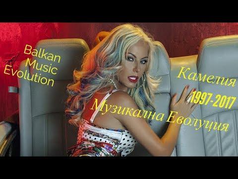 Kamelia - Music Evolution/Камелия - Музикална еволюция