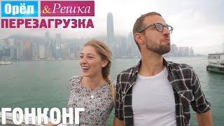 Китайский новый год! #1 Гонконг. Орёл и Решка. Перезагрузка. UKR
