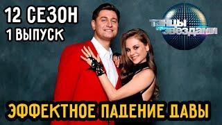 Танцы со Звездами | 12 сезон, 1 выпуск | Падение Давида Манукяна | Dava