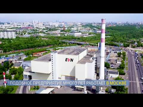 В Воскресенском районе идет строительство современного завода по термическому обезвреживанию отходов
