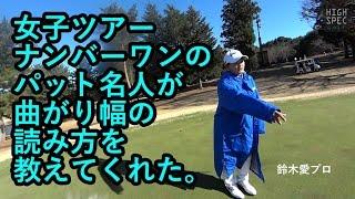 2016平均パット数1位!鈴木愛プロのグリーンリーディング法【2016CLUB PINGファン感謝DAY】