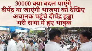 दिपेंद्र हुड्डा अचानक पहुंचे बहादुरगढ़ हुए भावुक देखिए 30000 वोट किसका बदलेंगी पासा, गरमाई राजनीति