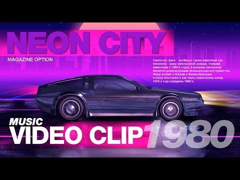 MAGAZINE OPTION -  Neon city 1980-2020