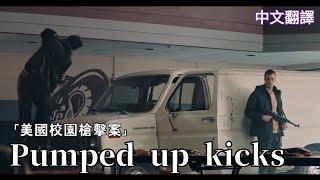 Foster The People - Pumped up Kicks 中文翻譯/字幕 「美國校園槍擊案」
