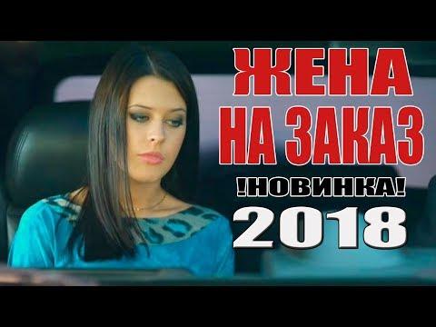 Лучшая ПРЕМЬЕРА 2018!!!