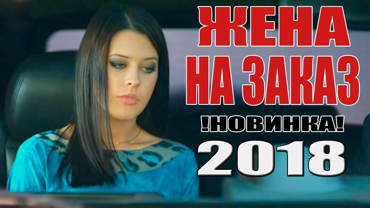 Односерийные мелодрамы 2020 год новинки русские смотреть