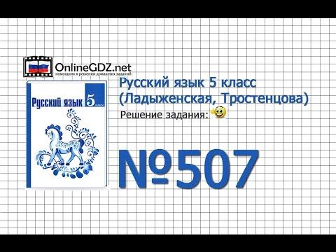 Задание № 507 — Русский язык 5 класс (Ладыженская, Тростенцова)