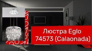 Люстра EGLO 74573 (EGLO 93425 CALAONADA) обзор