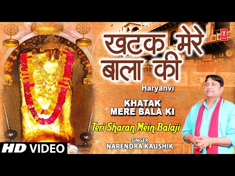 Khatak Mere Baba Ki Narendra Kaushik [Full Song] I Teri Sharan Mein Balaji