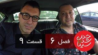 "Chandshanbeh Ba Sina - Hamed Nikpay -""Season 6 Episode 9"" OFFICIAL VIDEO"