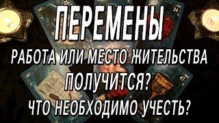 ПЕРЕМЕНЫ (РАБОТА ИЛИ МЕСТО ЖИТЕЛЬСТВА) ПОЛУЧИТСЯ? ЧТО НЕОБХОДИМО УЧЕСТЬ?