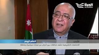 الانتخابات التشريعية  الاردنية تشهد تحالفات بين أحزاب من تيارات سياسية مختلفة