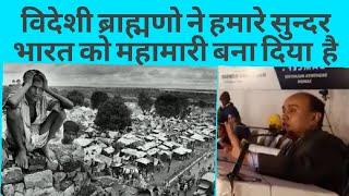 विदेशी ब्राह्मणो ने हमारे सुन्दर भारत को महामारी बना दिया