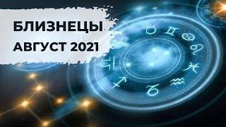 БЛИЗНЕЦЫ ♊: ВОЛШЕБНИК на ГОЛУБОМ ВЕРТОЛЕТЕ 🚁 | АСТРО и ТАРО ПРОГНОЗ на АВГУСТ 2021 года.