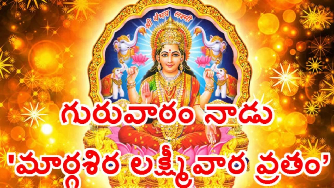 Image result for margasira laxmi vara katha images