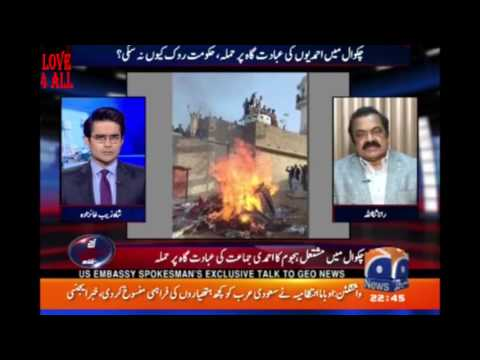 Geo News-Punjab Govt. going to do Justice- #Chakwal Ahmadiyya Mosque Attack