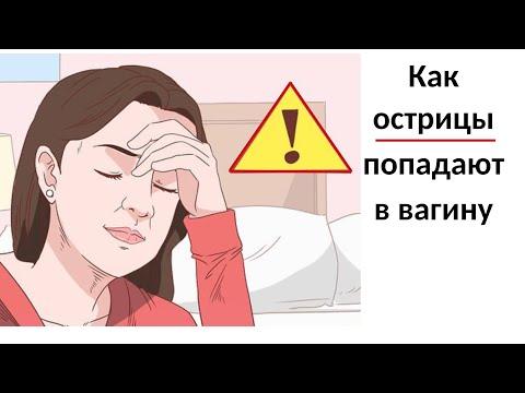 Как глисты попадают во влагалище? Анальный секс.