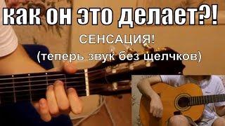 Так как играть два аккорда? Фишки западных гитаристов! Smells Like Teen Spirit (GuitaristTV)