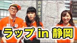 ついに地上波放送開始!今週は静岡市の老舗魚屋さんでラップ! 毎週水曜...