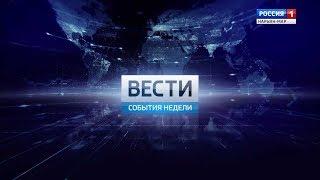 """Выпуск программы """"Вести. События Недели"""" от 16.12.2018"""