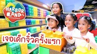หนูยิ้มหนูแย้ม   เจอเด็กจิ๋วในเมืองบล็อกตัวต่อใหญ่ (Little Land Pattaya)