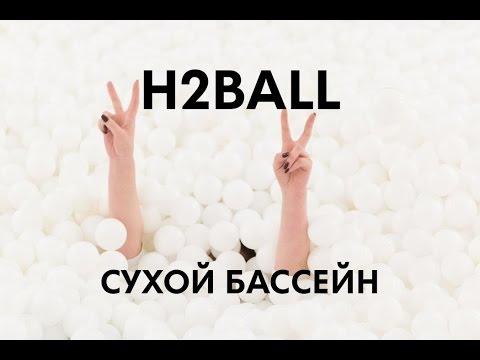#8 Сухой бассейн для взрослых H2ball