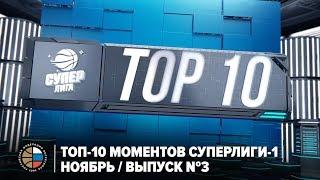 ТОП-10 моментов Суперлиги-1 / Ноябрь / Выпуск №3