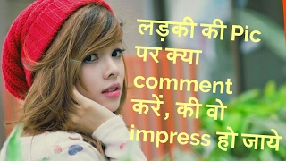 best comment on girl pic to impress her | how to impress a girl