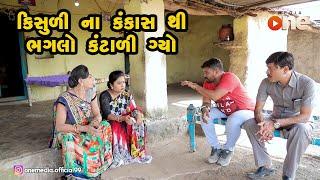 Kisuli na kankas thi Bhaglo Kantali Gyo  |  Gujarati Comedy | One Media