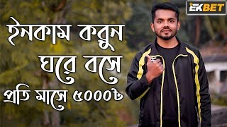 Earn Money Online Easy At Home On EKBET 2020 Bangla | How To Create A Account On EKBET
