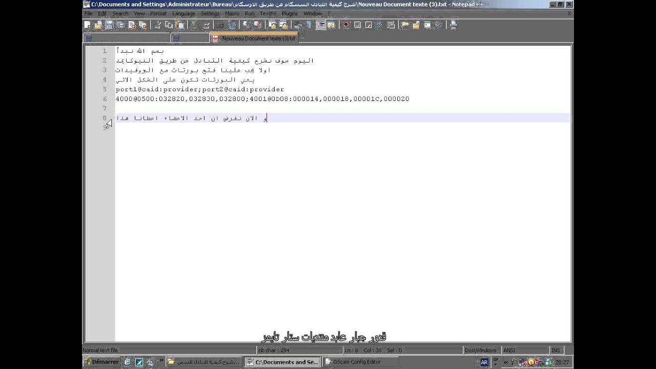شرح تبادل النيوكايمد عن طريق الاوسكام newcamd in oscam install free server