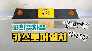교회 주차장 카스토퍼(주차블럭) 설치 후기 영상, 플라…