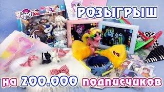 РОЗЫГРЫШ на 200.000 и подарки от подписчиков на НГ