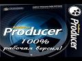 СКАЧАТЬ БЕСПЛАТНО   Photodex ProShow Producer  v5 0 3310  ВЕРСИЯ  ТАБЛЕТКА ЕСТЬ Photodex ProShow Pro