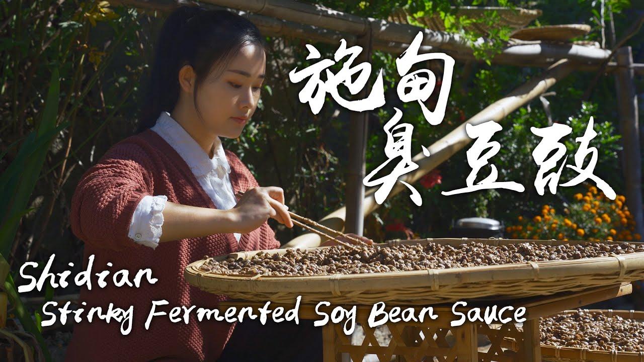 施甸臭豆豉——冬日稻草窝里捂出的美味【滇西小哥】
