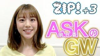 GWも毎日ZIP!の桝アナ、徳島アナ、明日香ちゃんですが、ゴールデンウィ...