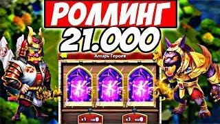 БИТВА ЗАМКОВ/РОЛЛИНГ 21.000 САМОВ НА АНГЛИЙСКОМ СЕРВЕРЕ/CASTLE CLASH