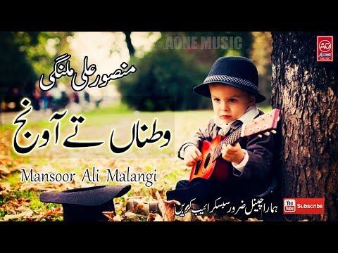 Watna Te Aa Wanj Mansoor Malangi-Songs-All Songs-Old-Sad-Punjabi-Dohray Mahiay-Mp3-Full-Download