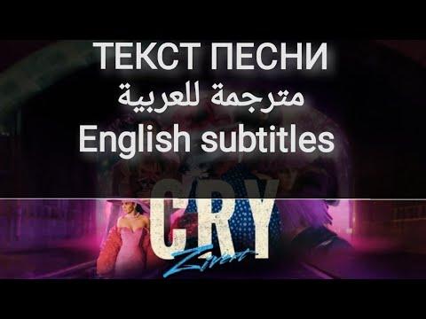 Zivert - Cry مترجمة, english subs,en español, Tradução,Deutsche, polskie, française,Traducere română